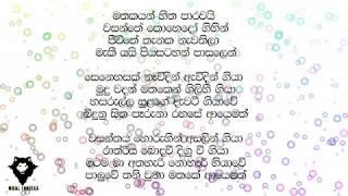 Mathakayan A-level film song lyrics