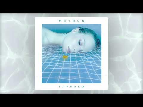 MÁYRUN - Глубоко (Премьера трека, 2020)