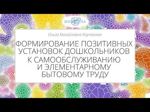 Корчемлюк О.М. | Формирование позитивных установок дошкольников к труду