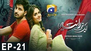 Aik Thi Raniya - Episode 21 | Har Pal Geo