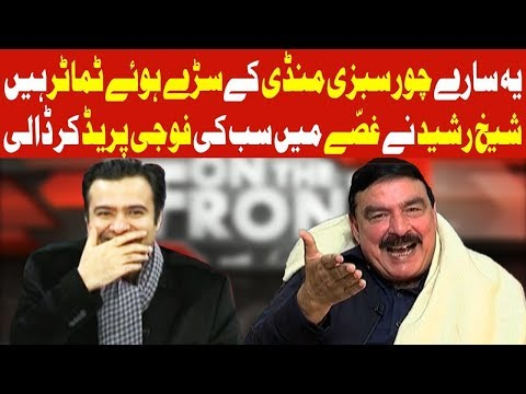 On The Front With Kamran Shahid -  31 January 2018 - Dunya News