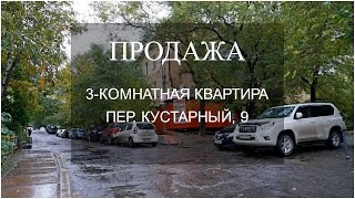 Продажа 3-комнатной квартиры в Хабаровске. Купить недорого трехкомнатную квартиру в Хабаровске.