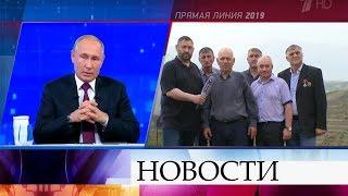 На связь с президентом вышел дагестанский Ботлих: вопрос президенту задали бывшие ополченцы.
