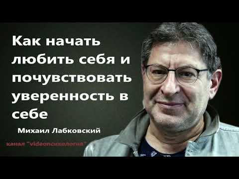 Как начать любить себя и почувствовать уверенность в себе Лабковский Михаил