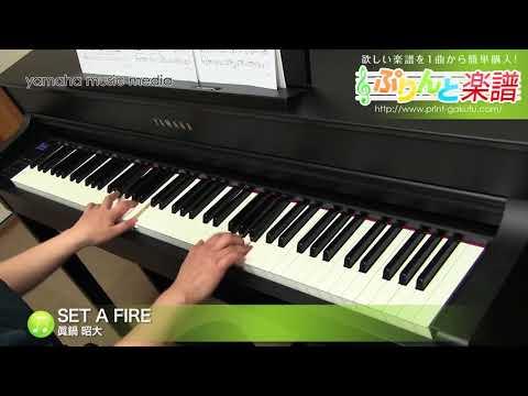 SET A FIRE / 眞鍋 昭大 : ピアノ(ソロ) / 中級