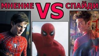 Мнение на нового Человека-Паука. Лучший ли из трех или оценивать его нельзя?