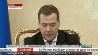 видео «Концепци я долгосрочного социально-экономического развития Российской Федерации на период до 2020 г.»