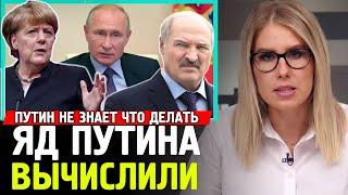 ГЕРМАНИЯ МОЧИТ ПУТИНА. Путин не знает что делать. Навальный Новости