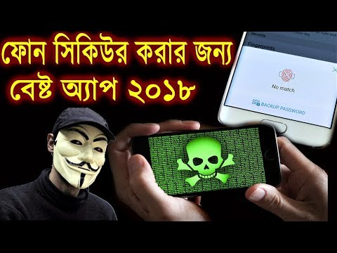 Most Probably The Best App Lock 2018 In Play Store For Mobile Security | Bangla