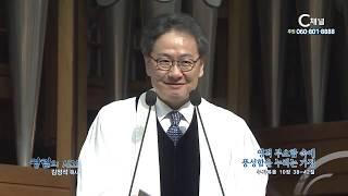 광림의 시간 김정석 목사 광림교회  - 영적 부요함 속에 풍성함을 누리는 가정