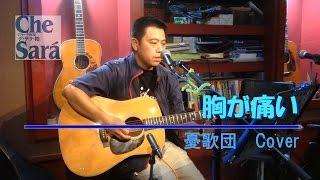 フォーク酒場 Che Sara(ケ・サラ)柏 2014/08/22 演奏:おおうらさん ...