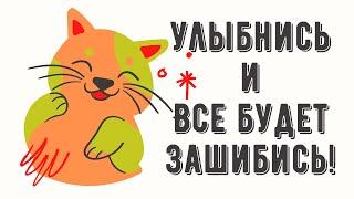 Download Если Грустно УЛЫБНИСЬ Mp3 and Videos