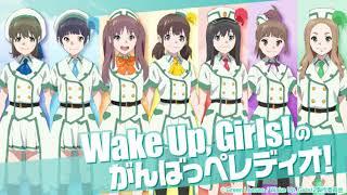 Wake Up, Girls!のがんばっぺレディオ! 第1回