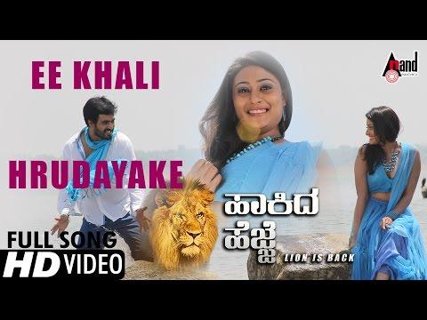 Simha Hakida Hejje | Ee Khali Hrudayake | Kannada New Video Song 2016 | Preetham, Amrutha