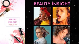 Палетка для скульптурирования от никс Макияж для себя Beauty Insight