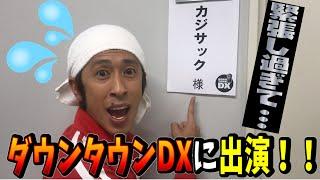 【重大発表】カジサックがダウンタウンDXに出演します thumbnail