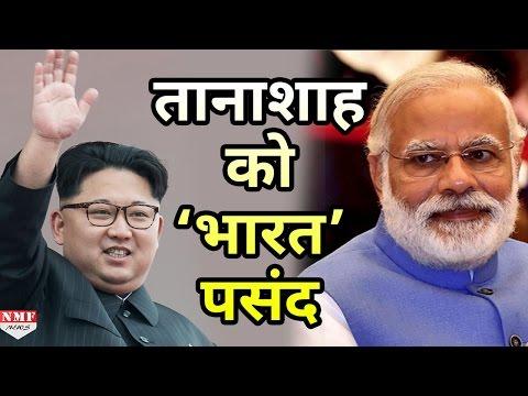 South Korea और America के दुश्मन North korea के India से ऐसे हैं संबंध
