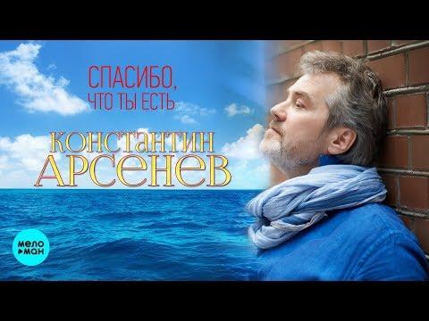 Константин Арсенев - Спасибо что ты есть Single