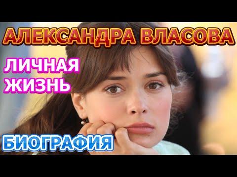 Александра Власова - биография, личная жизнь, муж, дети. Актриса сериала Теорема Пифагора (2020)