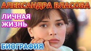 Александра Власова - биография, личная жизнь, муж, дети. Актриса сериала Сильная слабая женщина 2019