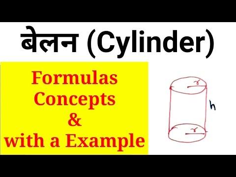 Cylinder - बेलन | Detail maths tutorial of Advance mathematics in Hindi | Chapter-  Volume
