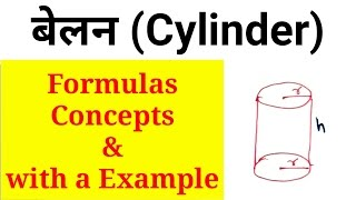Cylinder - बेलन | Detail maths tutorial of Advance mathematics in Hindi | Chapter-  Volume thumbnail