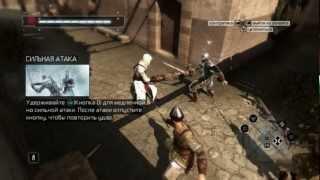 Assassins Creed (прохождение) часть 25