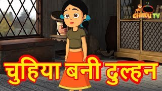 चुहिया बनी दुल्हन | Hindi Cartoons For Children | Panchatantra Moral Stories For Kids | Chiku TV