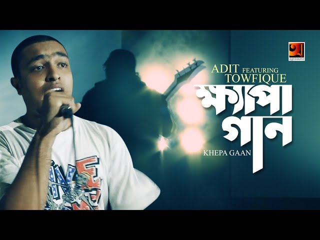 Khepa Gaan | by Adit ft Towfique | New Bangla Song 2018 | Official Full Music Video