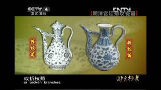 国宝档案  《国宝档案》 20120928 明清宫廷菊纹瓷器