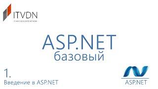 Видео курс ASP.NET Базовый курс. Урок 1. Введение в ASP.NET