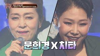 걸크러쉬 문희경&치타(feat. 스컬) '…