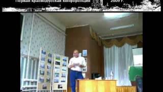Первая краеведческая конференция