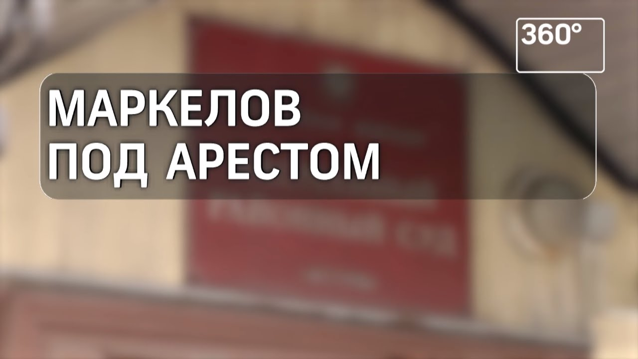 Суд Москвы заключил под стражу  экс-губернатора - Леонида Маркелова