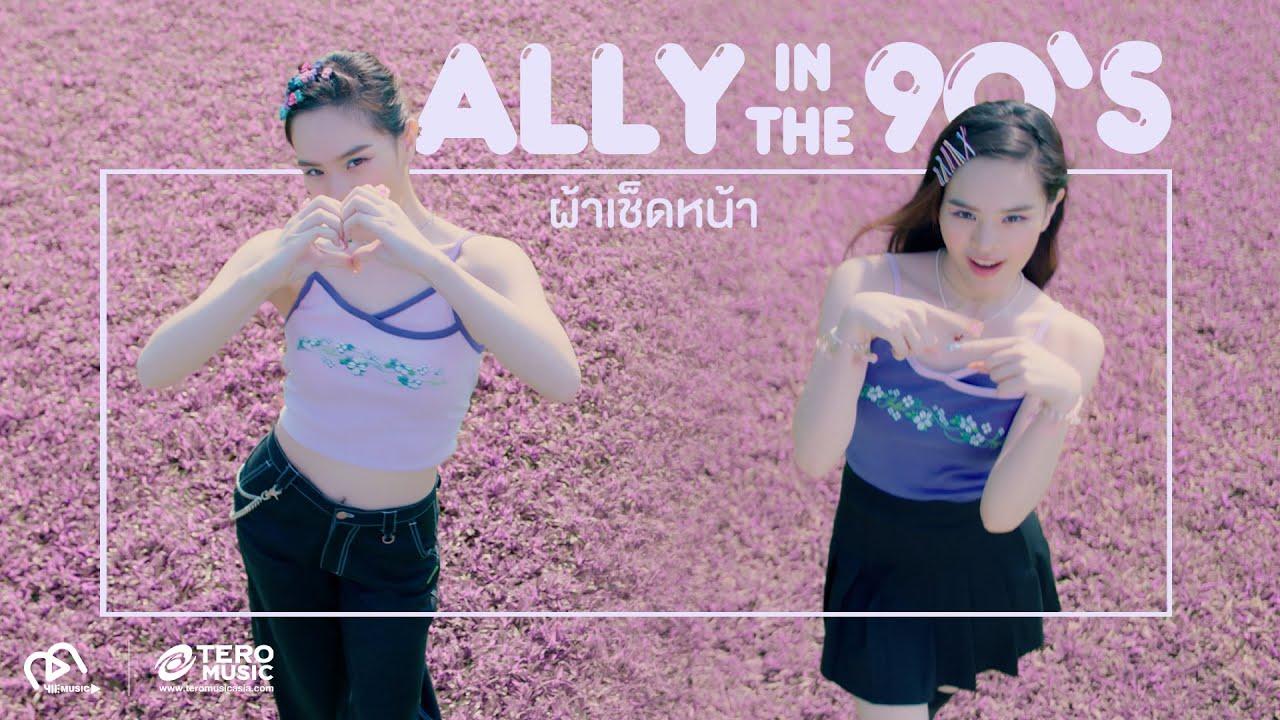 ALLY - ผ้าเช็ดหน้า [Official Music Video]