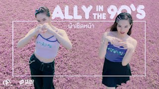 ALLY - ผ้าเช็ดหน้า [Official Music Video]