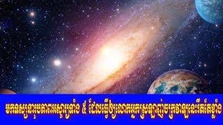 តោះ! មកទស្សនារូបភាពអស្ចារ្យទាំង ៥ ដែលធ្វើឲ្យលោកអ្នកស្រឡាញ់ចក្រវាឡ...Khmer hot news,Share World