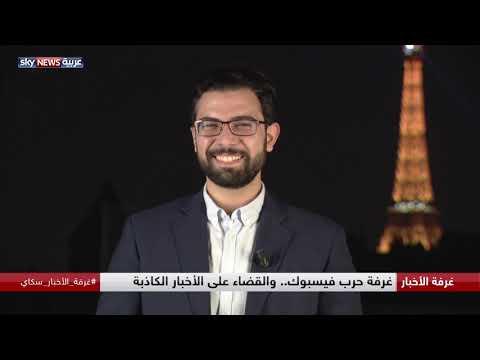 غرفة حرب فيسبوك.. والقضاء على الأخبار الكاذبة  - 22:55-2018 / 10 / 18