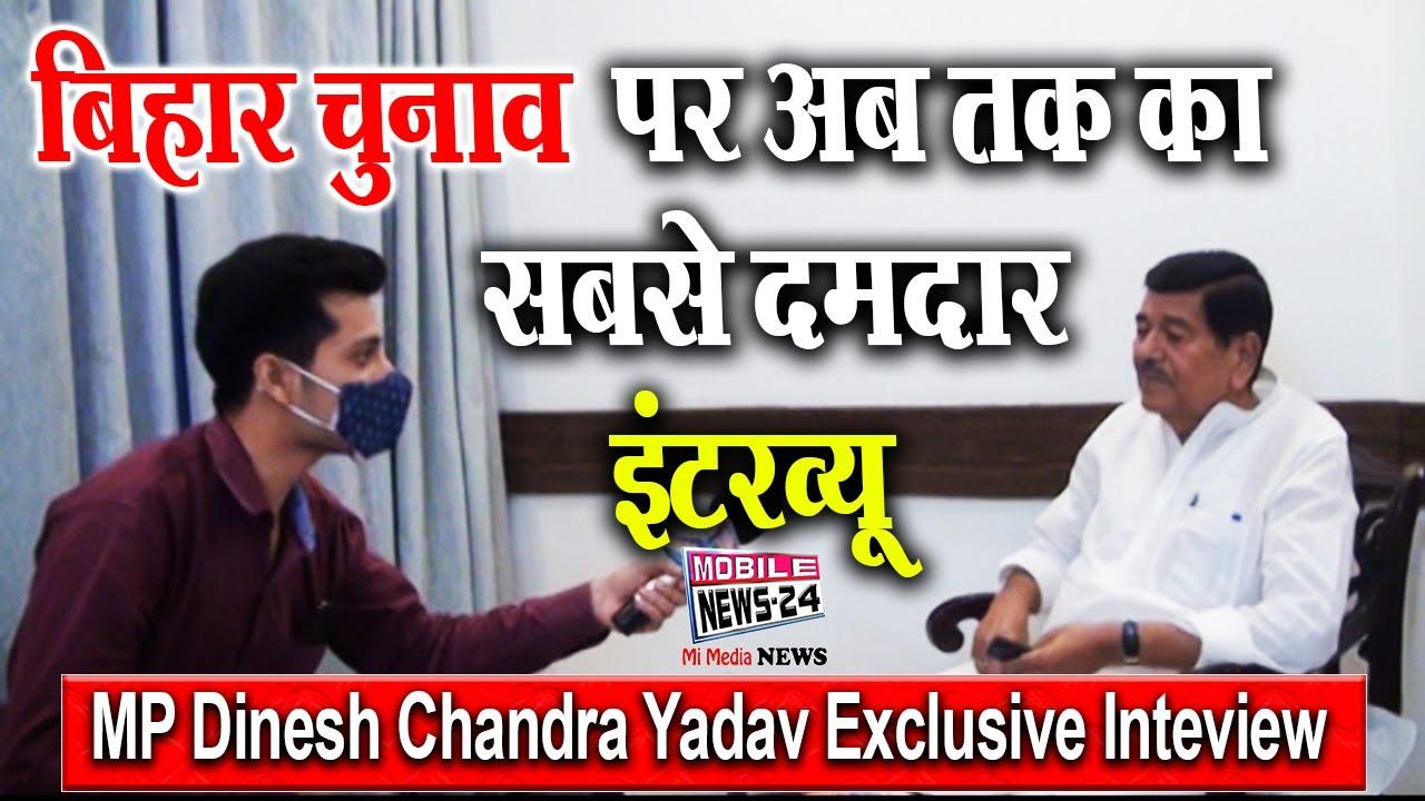 बिहार चुनाव पर सबसे दमदार इंटरव्यू | JDU MP Dinesh Chandra Yadav Exclusive | Bihar Election.