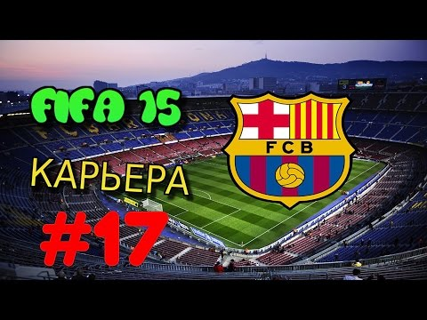 FIFA 15| Карьера за Барселону #1 [НАЧАЛО]