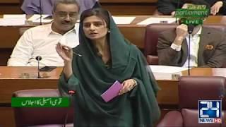 Hina Rabbani Khar Blasts Imran Khan in National Assembly | 23 April 2019