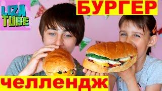 Лиза и Рома БУРГЕР челлендж от канала Lizatube