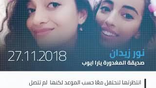 فيديو.. نور زيدان، صديقة القتيلة يارا: انتظرتها لنحتفل معاً بعيد ميلادي لكنا لم تصل !!