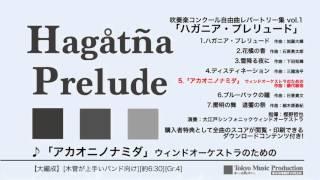 CD「ハガニア・プレリュード」視聴動画