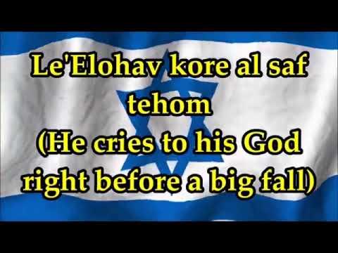 Shma Israel Karaoke
