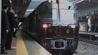 クルーズトレイン「ななつ星in九州」(3泊4日コース)・博多駅を出発