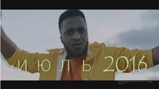 TOP 40 MUSIC/ТОП 40, JULY/ИЮЛЬ 2016