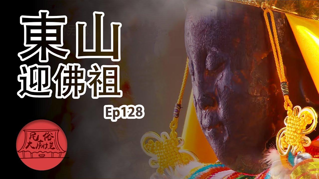 【東山迎佛祖】正二媽回娘家   民俗大廟埕 ep.128