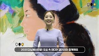 2020강남미미위 (22) 온택트 2020강남페스티벌 …