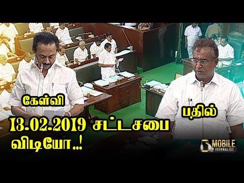 MK. Stalin -சட்டப்பேரவையில் பேச்சு | DMK MLA | TN Assembly 2019 | 13.02.2019